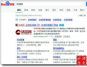 环球网首页,环球网军事,新闻