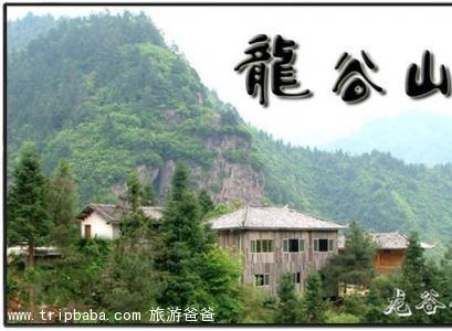 龙谷山庄 - 景点展示