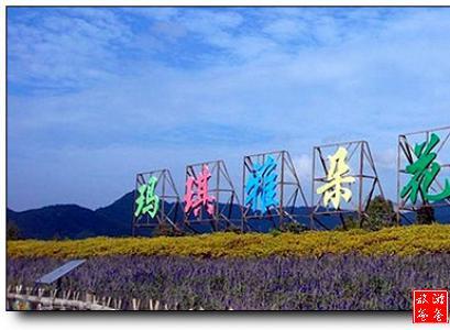 十里藍山 - 景點展示