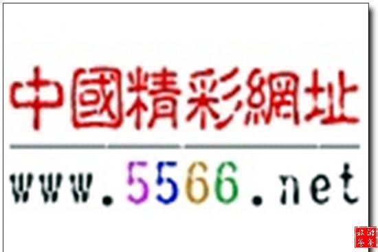 5566精彩网址大全