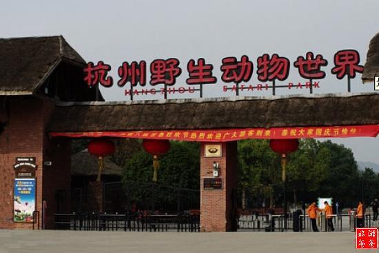 浙江杭州野生动物园在哪里