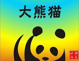 """【大熊猫志愿者】""""中国最有趣工作—熊猫观察员5日之旅""""四川保护大熊猫基地爱心体验颁发志愿者证书[福建独家]"""