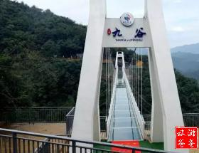 中国莆田九龙谷全息7D玻璃天桥一日游/汽车