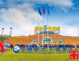【温泉·泡汤】全国首创海丝文创旅游区--中国瓷天下·海丝精灵谷+首邑温泉二日游[每周六]