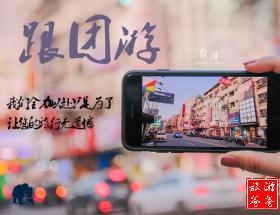 【美时美季】经典系列品质六天|台湾是日月潭的薄雾,是阿里山的姑娘,是台北故宫旧梦,抑或是陈绮贞的《九份的咖啡馆》