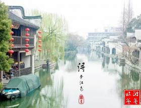 南京/无锡/苏州/上海/杭州+水墨南浔、枕水乌镇双飞5天(福建自组)