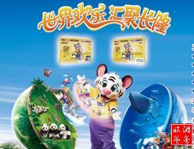【熊猫宝贝团—广州长隆】