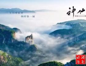浙江台州神仙居+马卡龙小箬村+温岭长屿硐天双动超值三日